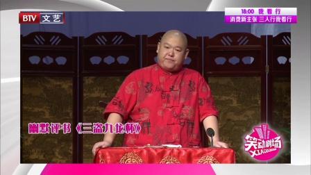 幽默评书《三盗九龙杯》笑动剧场20180720 高清