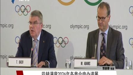 巴赫满意2026年冬奥会申办进展 体育世界 180721
