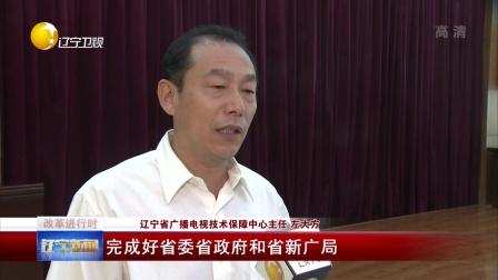 遼寧省廣播電視技術保障中心正式掛牌成立 遼寧新聞 180723