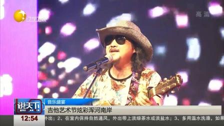 吉他艺术节炫彩浑河南岸 说天下 20180801 高清版