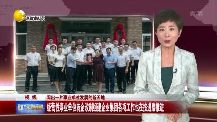 闯出一片事业单位发展的新天地 辽宁新闻 180801