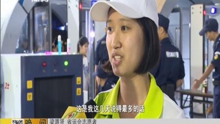 志愿者:服务省运  传递文明  青春不言悔 晚间体