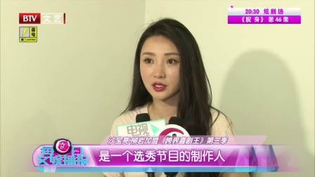 """每日文娱播报 2018 8月 一周热搜""""综艺""""之沙宝亮"""