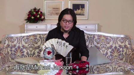 高晓松家竟然有迈克尔·杰克逊的MV珍藏版!高晓松家门庭若市啊