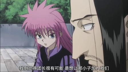 猎人:奇犽说小杰和雷欧力的表情很不妙,要更自然开心一点