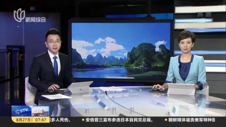 新华社:哈尔滨酒店火灾致20人死亡  搜救工作全部结束 上海早晨 180827