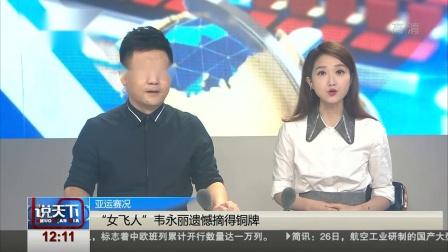 """亚运赛况 """"女飞人""""韦永丽遗憾摘得铜牌 说天下 20180827 高清版"""