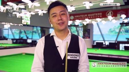 斯诺克业余大师赛选手巡礼——成都赛区黄金明