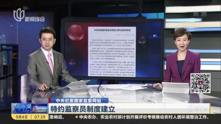 中央�o委��家�O委�W站:特�s�O察�T制度建立  上海早晨 180904