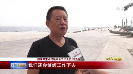 姜开斌:永葆初心  许党报国恩 辽宁新闻 180904