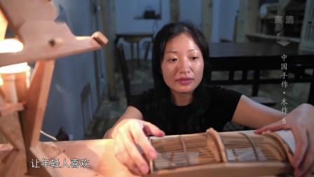 20180914《时代》:中国手作·木作(5)[时代]
