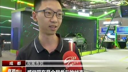 """发展网络信息安全 让个人信息不再""""网络裸奔""""联播四川20180918 高清"""