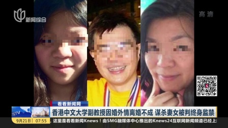 看看新闻网:香港中文大学副教授因婚外情离婚不成  谋杀妻女被判终身监禁 上海早晨 180921