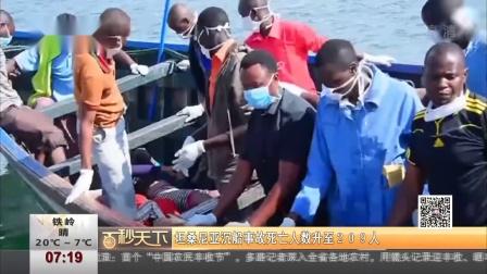 坦桑尼亚沉船事故死亡人数升至209人 第一时间 180924