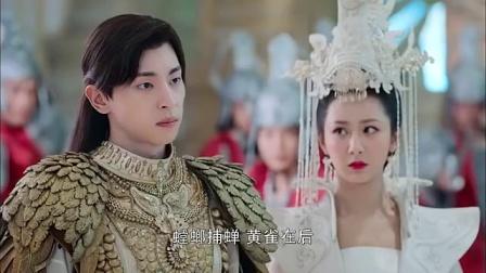 香蜜沉沉烬如霜 45(电视台版) 杨紫cut
