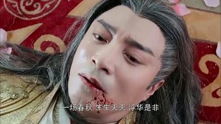 香蜜沉沉烬如霜 46(电视台版) 罗云熙cut