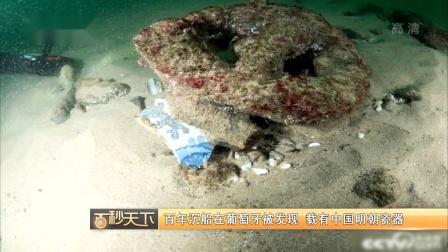 百年沉船在葡萄牙被发现  载有中国明朝瓷器 第一时间 180927