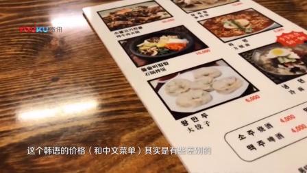 濟州島餐館回應中文菜單貴:沒更新
