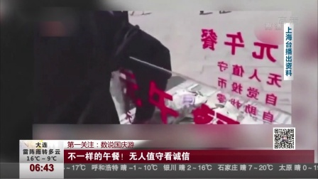 第一关注:数说国庆游——最惊险!高空飞跃  保险扣脱落 第一时间 181009