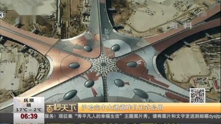 沪哈空中大通道昨日正式启用 第一时间 181012