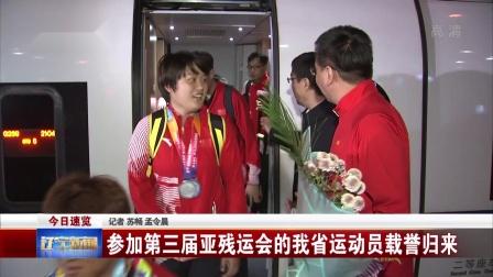 参加第三届亚残运会的我省运动员载誉归来  辽宁新闻 181016