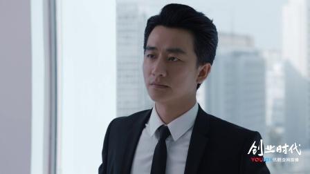 创业时代 42 郭鑫年巧妙转移注意力,醋王温迪看不下去了