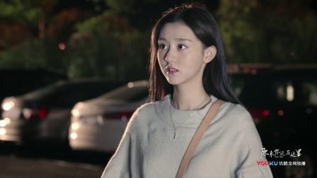 《原来你还在这里》【韩东君CUT】06 程铮内心坚定,拒绝女同学表白,一心只喜欢苏韵锦一人