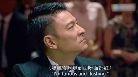 《澳门风云3》麻将桌上这段唱段, 经典搞笑, 绝对