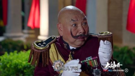 大帅哥 02 本是抢劫却变成护驾,狄奇保护章沅婉,解决洪副官