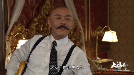 大帅哥 04 狄奇夸夸其谈伟大梦想,要把昇威镇变世界最大乐园,遭章沅婉diss