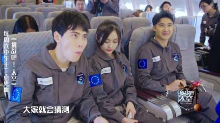 失重飞机体验结束老师给吴宣仪发糖,竟然源于圣诞老人