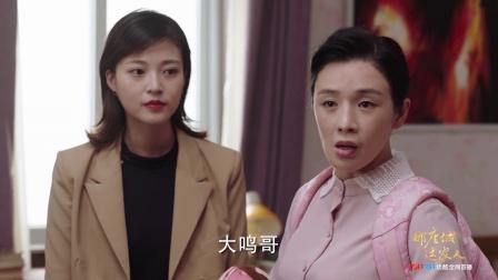 那座城这家人 37预告片 林智燕搬家分外开心,愿与王大鸣同处一室