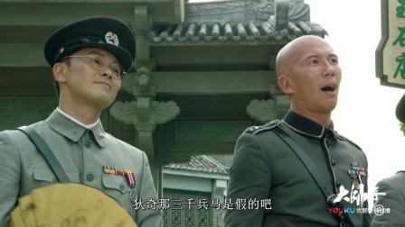 《大帅哥》【张卫健X彭怀安CUT】05 狄奇的救兵居然是:少帅,麦先根又被唬了