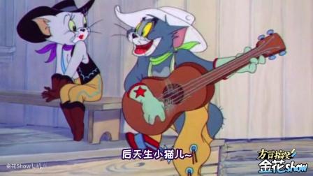 搞笑猫和老鼠配音: 汤姆猫用四川话唱歌, 魔性配