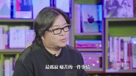 刘慈欣:搜寻写作核心创意的过程煎熬但刺激