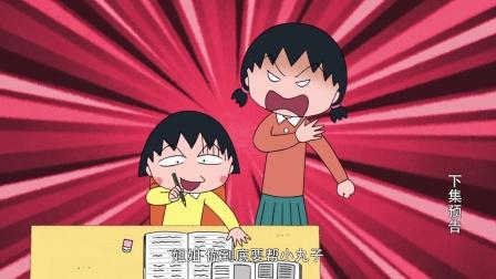樱桃小丸子 第二季 1193 日语预告 姐姐再也受不了小丸子了