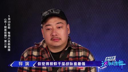 太强?本季选手各种不服对手!大毛:我是中国狂派舞创始人!