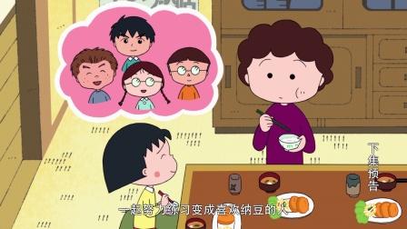 樱桃小丸子 第二季 1198 国语预告 吃纳豆吧