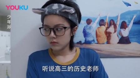 室友背后议论林妙妙走后门进学校,还骂她是个吃货,林妙妙伤透心