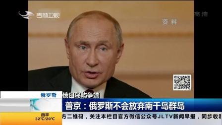 俄日岛屿争端 普京:俄罗斯不会放弃南千岛群岛 新闻早报 20190625 高清