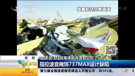400多名飞行员集体起诉波音公司 指控波音掩饰737MAX设计缺陷 新闻早报 20190625 高清
