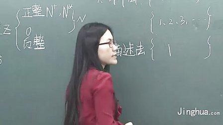 高中数学_第1讲 集合1