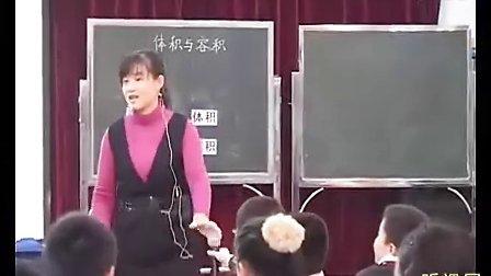 五年级《体积与容积》 孙海芝(小学五年级综合实践课堂教学优质课例教学实录)