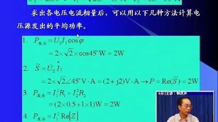 电子科技大学-电路分析