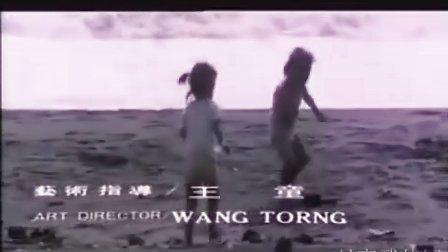 电影《我踏浪而来》(林凤娇 秦汉 陈秋燕 欧弟)主题歌片段