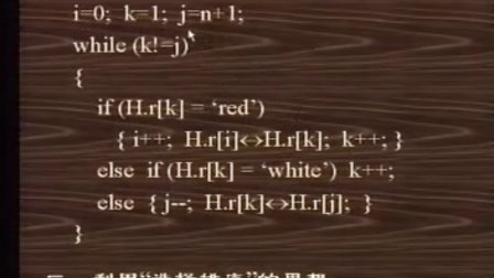 严蔚敏 数据结构与算法 48