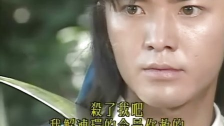 金铭/金蛇郎君国语04