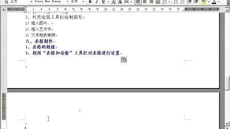 office 2003 word 创建目录1