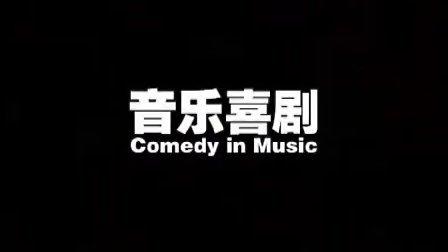 侯乐天《音乐喜剧》【2010.12.23纪念维克特•博尔格逝世10周年】