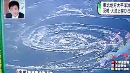 日本宫城地震 - 巨大漩涡吞噬船只